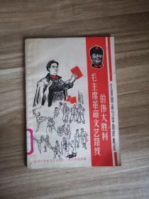 少见版本大文革刊物:《毛主席革命文艺路线的伟大胜利——江青同志与革命样板戏