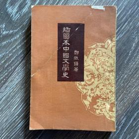 插图本中国文学史1