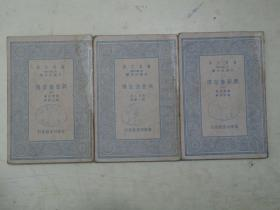万有文库:兴登堡自传(一、二、三)【3册合售】