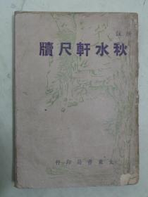 秋水轩尺牍