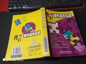 硬件高手实战/精彩DIY系列