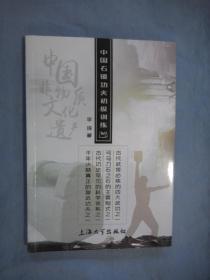中国石锁功夫初级训练一一一(中国非物质文化遗产) 作者签名铃印本