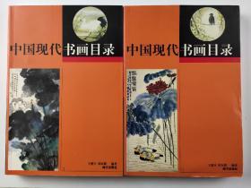 中国现代书画目录