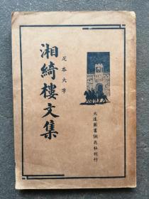 湘绮楼文集   民国24年版