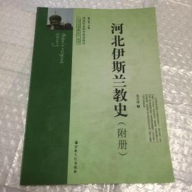 河北伊斯兰教史(附册)