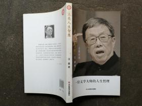 点亮人生智慧-王蒙话语 一位文学大师的人生哲理