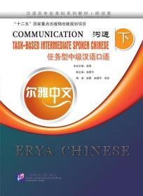 {全新正版现货} 沟通:任务型中级汉语口语:task-based intermedia