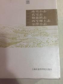 上海乡镇旧志丛书(7)