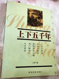上下五千年(下册)2004二版一印5000册(中国传统文化经典文库)