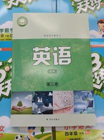 2021新版江苏版译林版高中英语第三册 必修3高一下学期课本教材教科书正版全新