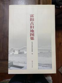 富阳古旧地图集