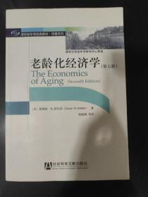 老龄化经济学