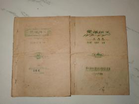 烹调讲义、初级班、中级班,两册合售,油印,1983至1984年广州越秀区职业技术培训中心编印,正宗粤菜讲义