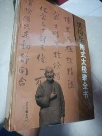 洪均生陈式太极拳全书(上下册)