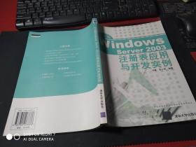 中文版Windows Server 2003:注册表应用与开发实例   无字迹