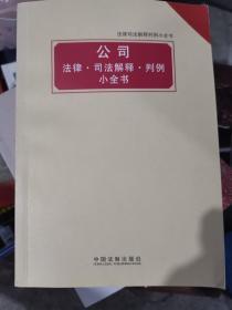 法律司法解释判例小全书:公司 法律·司法解释·判例小全书