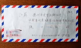 不妄不欺斋之一千三百三十六:沙曼翁简介一纸连实寄封,贴照,手写陆游诗《感事 其一》一首(同一出处之三十二)
