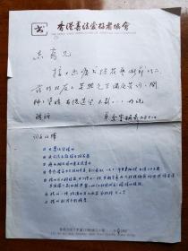 不妄不欺斋之一千三百零七:香港书法爱好者协会会长余寄梅信札一通一页连实寄封,附简介复印件一纸(同一出处之三)