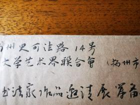 不妄不欺斋之一千三百二十一:张树简介一纸连超长毛笔实寄封,非常漂亮(同一出处之十七)
