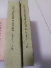 山西工商行政管理史料选编晋察冀边区上下册