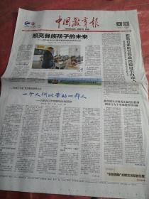 中国教育报 ZHONGGUO JIAOYU BAO 2020年7日28日 星期二 农历庚子年六月初八,品相如图所示。