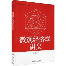 微观经济学讲义 北京大学出版社 冯伟 著 大中专文科经管   正版全新图书籍Book