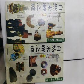 自然未解之谜外国卷中国卷(全2册)