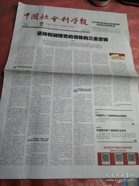 中国社会科学报 CHINESE SOCIAL SCIENCES TODAY 2020年8月6日 星期四 SSCP 品相如图所示。