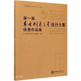 第一届东方创意之星设计大赛优秀作品集/东方好创意系列丛书