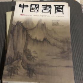 中国书画2011 年第8期