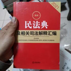 最新民法典及相关司法解释汇编(2021)