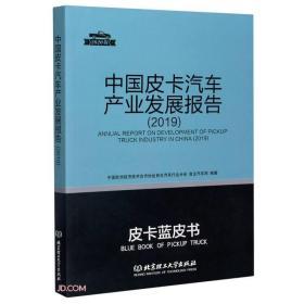 中国皮卡汽车产业发展报告
