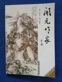著名诗人李瑛题眉开元作家总第27期盛洪义山水季竹君书法