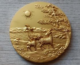 2003年中国投资担保有限公司生肖(三阳开泰-羊)镀金纪念章