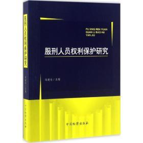 服刑人员权利保护研究 中国检察出版社 冯建仓 主编 著作 法学理论  监狱法 正版全新图书籍Book