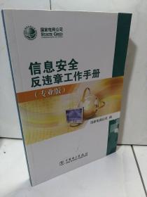 信息安全反违章工作手册(专业版)