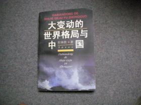 大变动的世界格局与中国