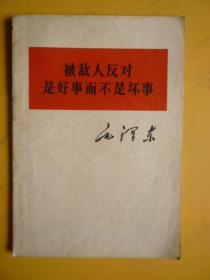 毛泽东著作单行本《被敌人反对是好事而不是坏事》