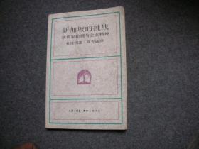 新加坡的挑战:新儒家伦理与企业精神:海外学人丛书