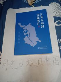 江苏大运河文化名片
