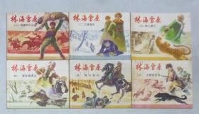 林海雪原(82版6全)