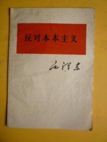 毛泽东著作单行本《反对本本主义》