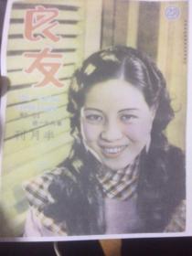 《良友》画报全编 (全42册):1926—1945合订影印本