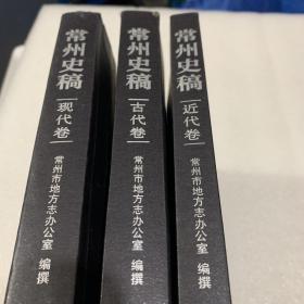 常州史稿(古代卷、近代卷、现代卷 套装全套三册)