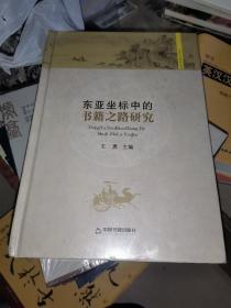 中国书籍文库:东亚坐标中的书籍之路研究