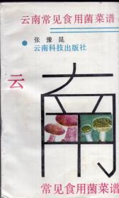 《云南常见食用菌菜谱》 【老菜谱,正版现货,品好如图】