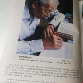彩印散页1页:生物学家陈纳逊、原南京大学化学系主任,101岁的陈纳逊教授