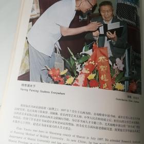 2、彩印散页1页:知名书画家赵延绪、赵缵之