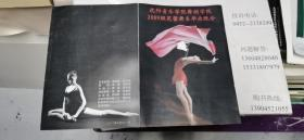 沈阳音乐学院舞蹈学院2009级芭蕾舞系毕业晚会(演出节目单)  16开本