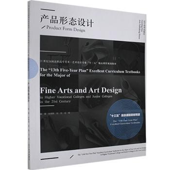 产品形态设计(21世纪全国高职高专美术艺术设计专业十三五精品课程规划教材)